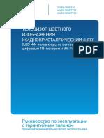 BBK инструкция.pdf
