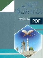 Quran e Kareem Mayn Rasool e Akram (Sallallahu Alaihi Wasallam) Ka Aali Maqam by Shaykh Mufti Abdur Rahman Kausar Madni