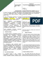 160415_AKHS_Khorog Hospital_Geotech Contract_Rev1 (1).doc