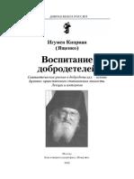 Воспитание добродетелей - игумен Киприан (Ященко)