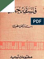 Falsafa e Jihad by Ayatullah Murtaza Mutahhari