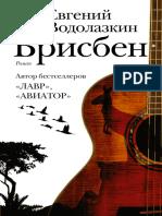 Vodolazkin_E._Novayarusskaya._Brisben.epub