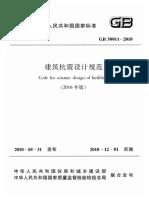 GB50011-2010(2016年版) 建筑抗震设计规范.pdf