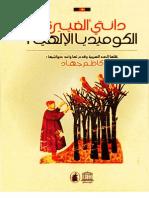 الكوميديا الإلهية - دانتي اليجيري - الترجمة الكاملة - الجحيم , المطهر , الفردوس - 1050 صفحة - ترجمة كاظم جهاد