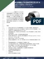 ArecontVision AV3105型錄(中文)