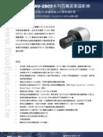 ArecontVision AV2805型錄(中文)