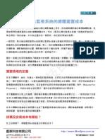 [藍眼白皮書]分析網路和類比監視系統的總體建置成本(中文)