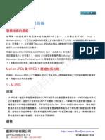 [藍眼白皮書]雙模技術與市場商機(中文)