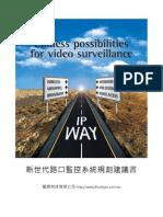 新世代路口監控系統規劃建議書