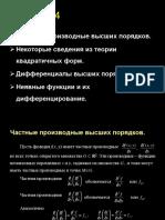 Лекц4-4a.pptx