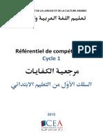 referentiel_cycle_1