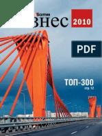 Biznes 2010