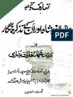 Allama-Anwar-Shah-Kashmiri-Aur-Un-Kai-Tazkira-Nigar
