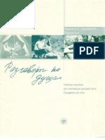 РАЗГОВОР ПО ДУШАМ.pdf