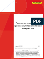 Operator manual Palfinger RU additional  01.2019.pdf