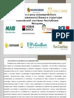 Место и роль коммерческого (лицензированного) банка.pptx