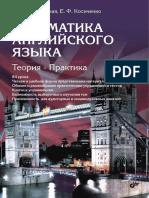 Грамматика англ.языка.pdf