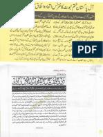 Aqeeda Khatm e Nubuwwat AND ISLAMI ITHAD _234655
