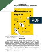 Byuzen_Intellekt-karty.534637.pdf