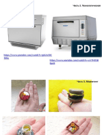 Новые Технологии Доставки Еды Часть 1 и 2
