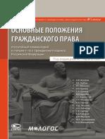 karapetov_osnovnye-polozheniya-gp_glossa-5-obrab..pdf