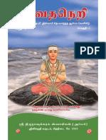 Vedaneri Chithirai Issue