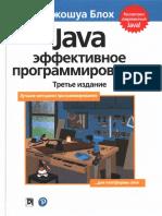 Блох_Д_Java_Эффективное_программирование.pdf