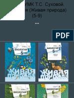 Линия УМК Т.С.Суховой (5-9)(Цунов Э.И. Б2301)