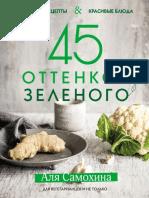 Samohina_A._45_ottenkov_zelenogo