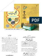 37th Al Khateeb (Urs Shareef mujallah /magazine)