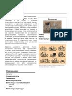 Велосипед.pdf