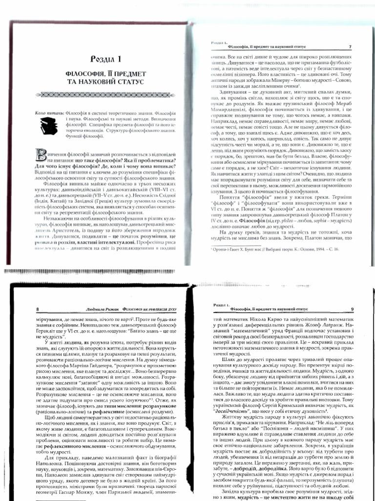 Sei Di Ponte Nossa Se rizhak_l_v_filosofiya_yak_refleksiya_dukhu.pdf