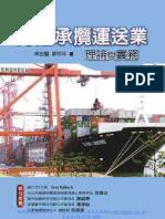 海運承攬運送業理論與實務