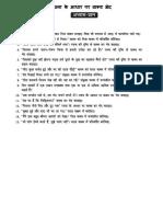 Hindi Course A