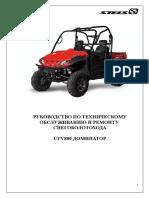 Service_manual_UTV800V_Dominator.pdf