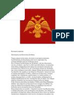 Vasilev - Ιστορία της Βυζαντινής Αυτοκρατορίας 324 - 1453