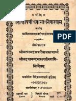 [50%] ShikshaPatri DhwantNivaran or Swami Narayan Mat Khandanam (1875) by Maharshi Dayanand Saraswati (1824-1883)