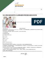 在台灣的越南經濟文化辦事處取得簽證的資訊與流程  越南簽證
