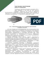 Получение дисперсных систем с нанотрубками.docx