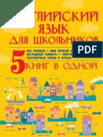 Английский язык для школьников. 5 книг в одной.pdf