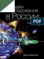Онлайн исследования в России_ тенденции и перспективы ( PDFDrive.com ).pdf