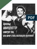 Арнольд Шварценеггер советует тем, кто хочет стать настоящим мужчиной - 1991