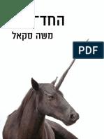 החד־קרן / משה סקאל