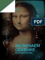 Шафер Дж., Карлинс М. - Включаем обаяние по методике спецслужб - 2015.pdf
