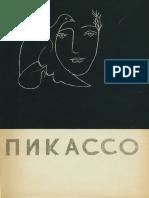 Голомшток И. Н., Синявский А. Д. - Пикассо - 1960