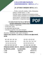 albom_po_razvitiyu_rechi_detey