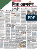 DAINIK JAGRAN 15.12.2019 @IAS4india