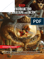 D&D 5e [Ru] Xanatars Guide to Everything (Dungeonsru v0.4)