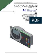 AirMaster Q1 роторный компрессор РЭ.pdf