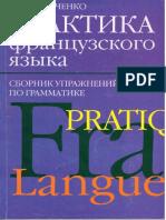 A_I_Ivanchenko_Praktika_frantsuzskogo_yazyka_Sb.pdf